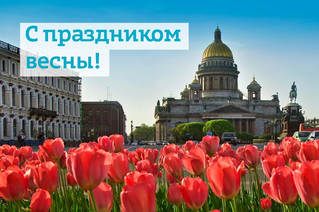 Санкт-Петербург в Международный женский день
