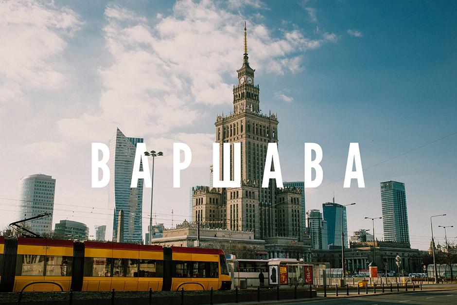 Варшава выходного дня